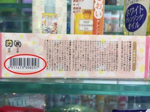 Mã vạch mỹ phẩm của Nhật Bản là bao nhiêu
